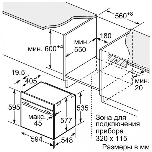 Духова шафа з мікрохвильовим режимом BOSCH HNG6764S6