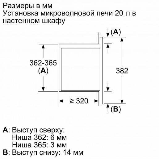 Мікрохвильова піч BOSCH BFL623MW3
